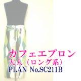【生地セレ1m】カフェエプロン/ロング★2020ビックセール★